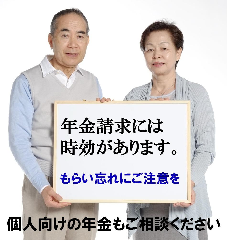 年金 受給相談 新横浜 社労士