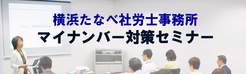 横浜たなべ社労士事務所 マイナンバー対策セミナー