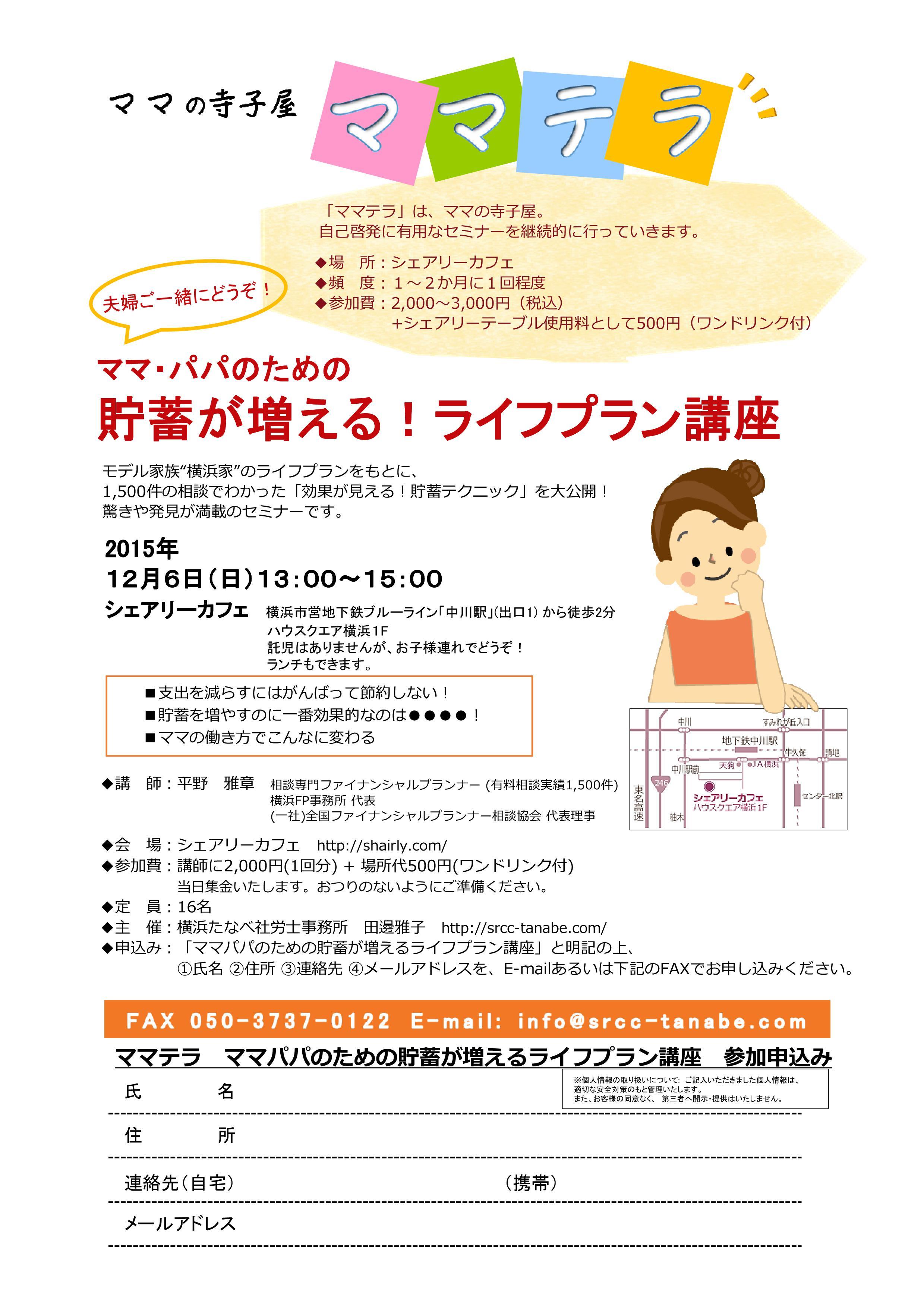 mamatera201512-1