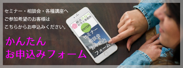 横浜たなべ社労士事務所の各種セミナーへのお申込みはこちら
