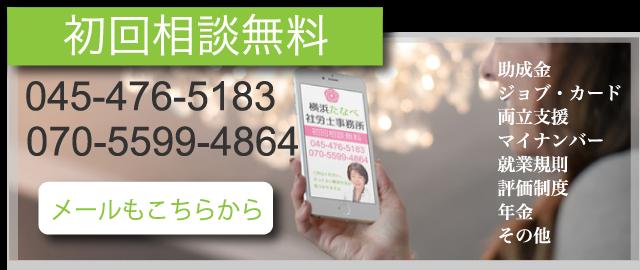 横浜たなべ社会保険労務士事務所へのご相談、お問い合わせ
