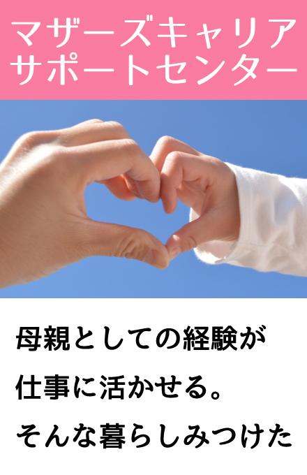 働きたいママを応援する横浜たなべ社労士事務所のもうひとつの事業
