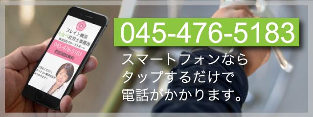 スマートフォンからは画像をタップするだけで、ブレイン横浜たなべ社労士事務所へお電話できます。