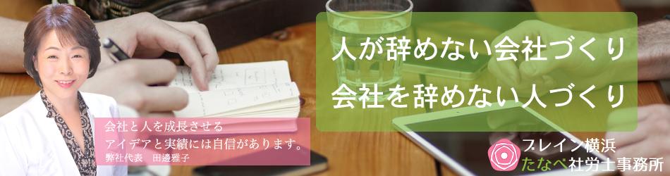 新横浜 社労士 田邊雅子