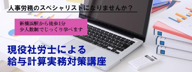 ブレイン横浜たなべ社労士事務所給与計算トップ