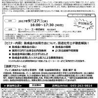 ブレイン横浜たなべ社労士事務所9/27セミナー