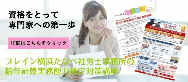 ブレイン横浜たなべ社労士事務所給与検定実務能力検定対策講座