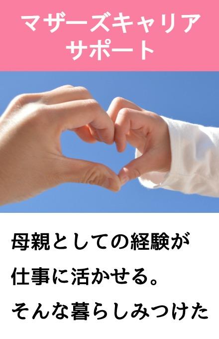 ブレイン横浜たなべ社労士事務所マザーズキャリア
