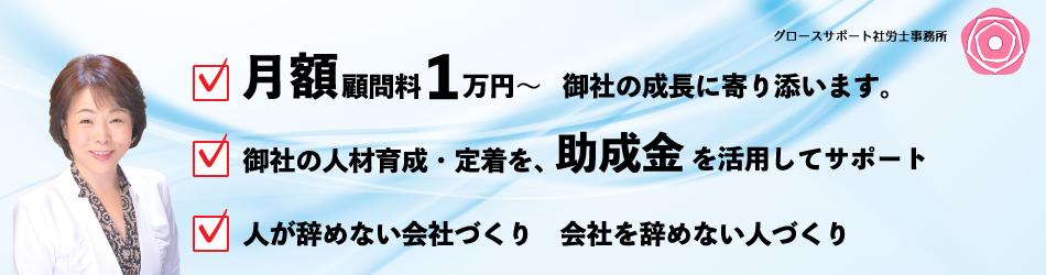 社会保険労務士 グロースサポート 新横浜 横浜市