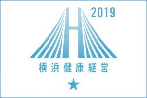 横浜市 健康経営 2019 クラスA グロースサポート社労士事務所
