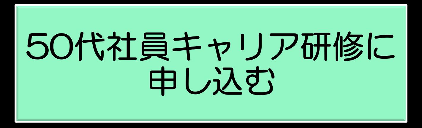 50代社員研修申込