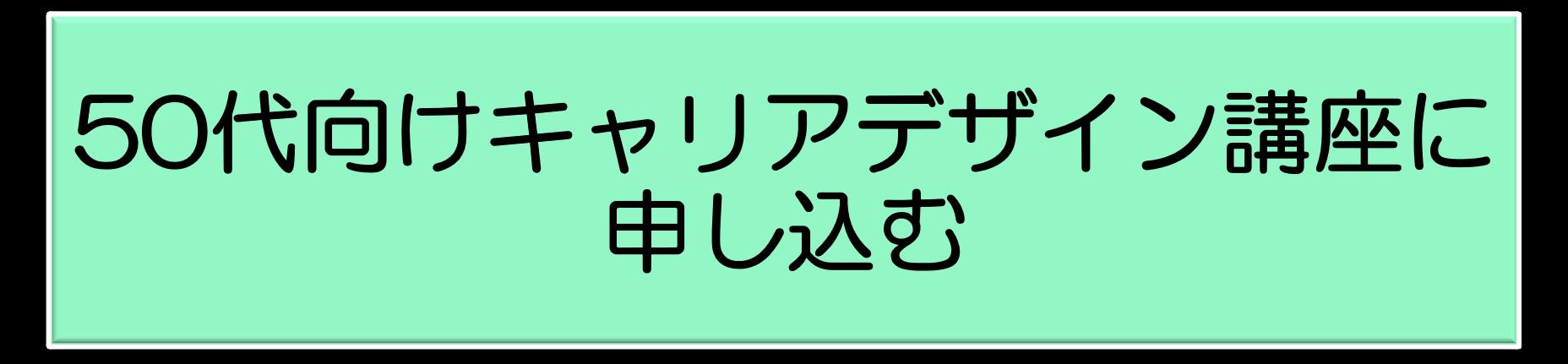 50代向けキャリアデザイン講座申込