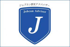 ジョブカン認定アドバイザー グロースサポート社労士事務所
