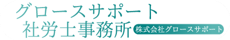 グロースサポート社労士事務所/㈱グロースサポート