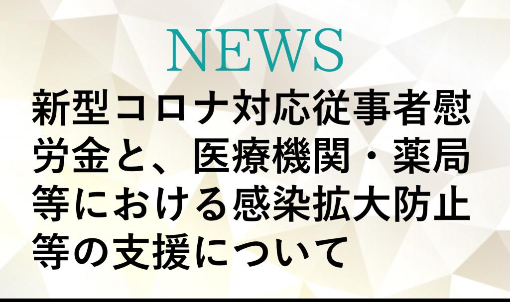 従事 神奈川 金 給付 医療 者 県