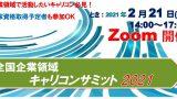 全国企業領域キャリコンサミット2021